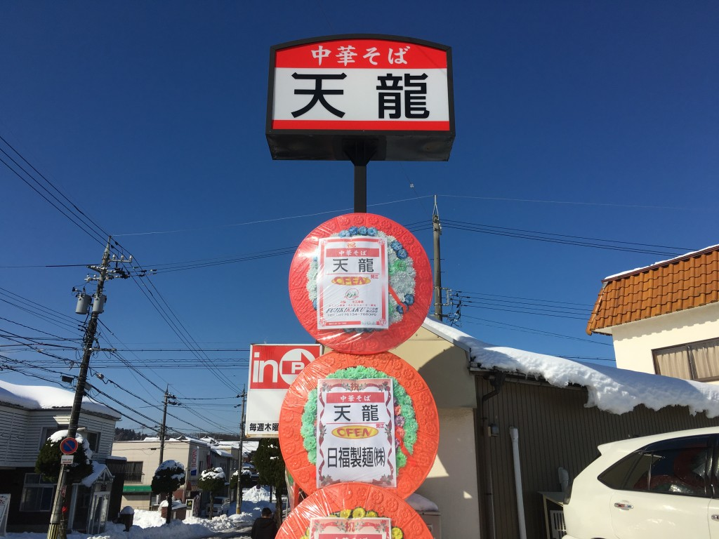 福井市杉の木台のラーメン店『天龍』