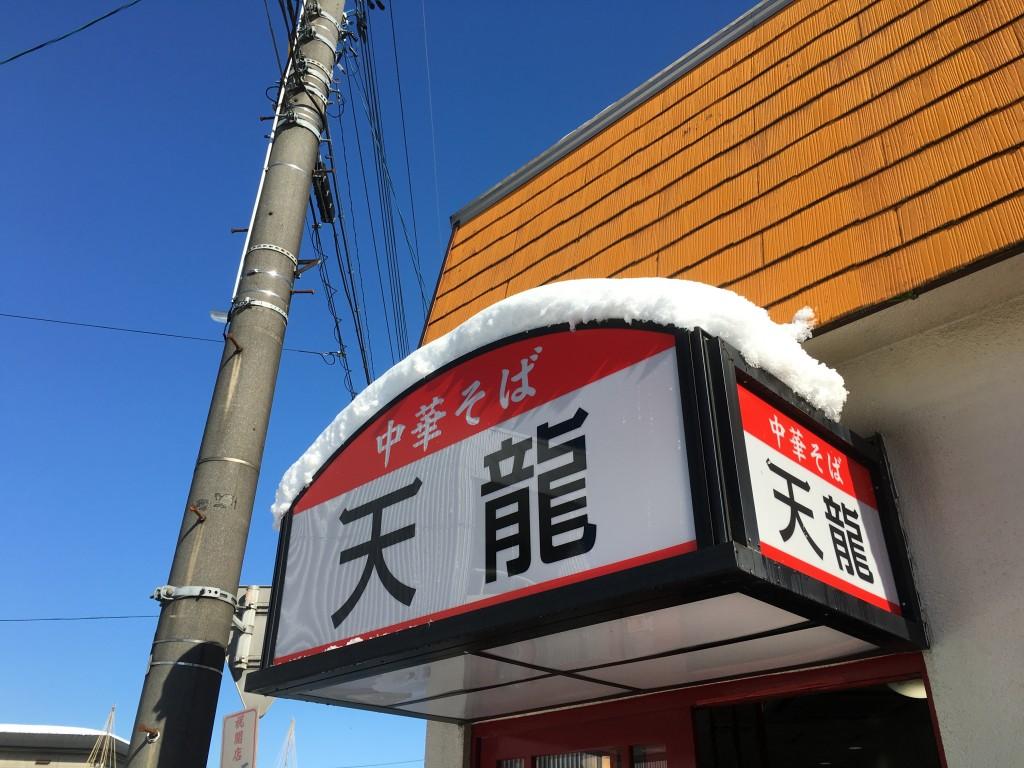 『天龍』福井市杉の木台のラーメン店