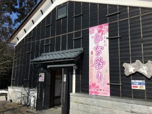 平成大野屋 ひな祭り会場