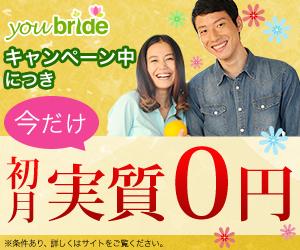 ミクシィグループ運営の婚活サイト【youbride(ユーブライド)】イメージ画像