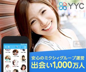 ミクシィグループ運営の出会いサイト【YYC(ワイワイシー)】イメージ画像