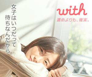 恋愛・婚活マッチングサービス【with(ウィズ)】イメージ画像