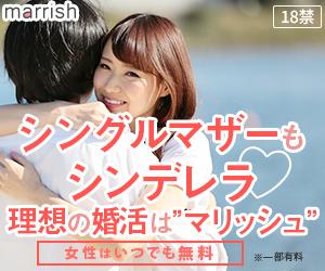 婚活・恋活・再婚活マッチング【マリッシュ(marrish)】イメージ画像