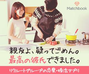 facebook恋活・婚活サービス【Matchbook(マッチブック)】イメージ画像