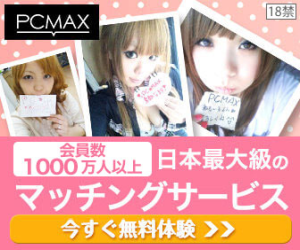 安心の優良出会い系マッチングサイト【PCMAX】イメージ画像