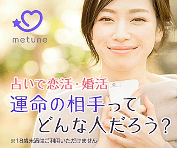 婚活・恋活マッチングサービス【metune(ミーチュン)】イメージ画像
