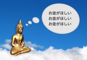 お金が欲しいと願う仏像のイメージ画像