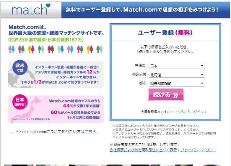 恋愛・婚活マッチングサイト【マッチ・ドットコム】イメージ画像
