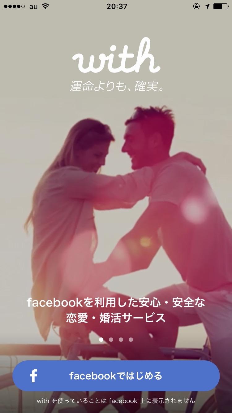 Facebookで始めるwith イメージ画像