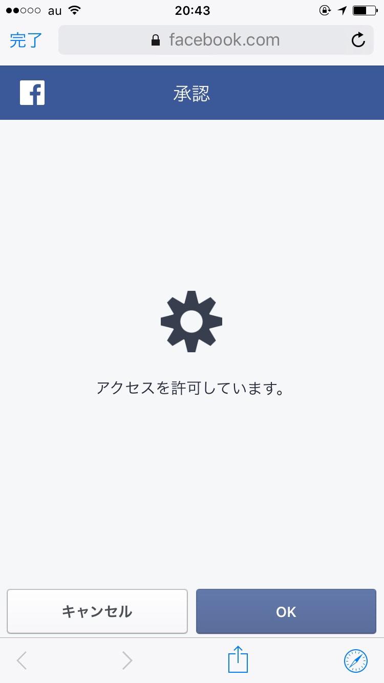 Facebook登録画面のイメージ画像