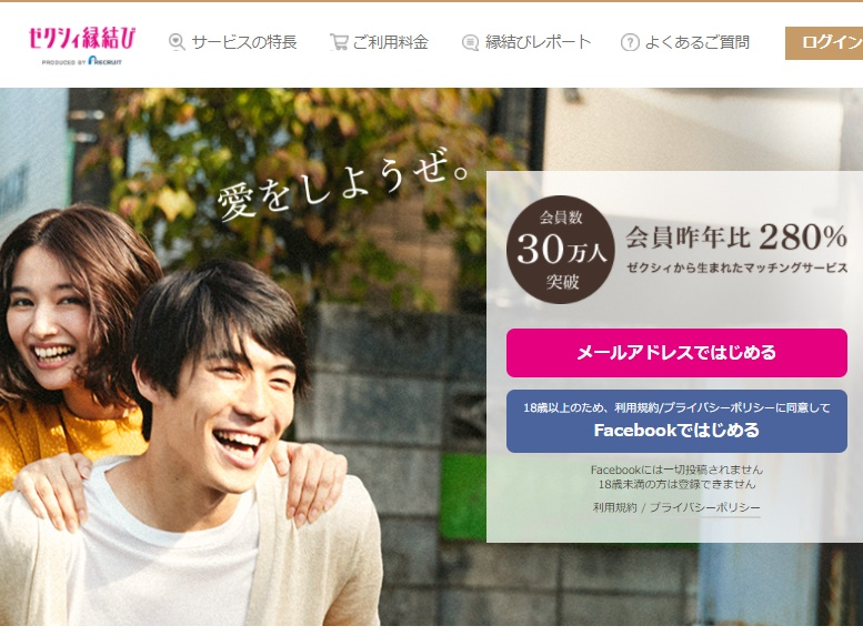 婚活応援サイト【ゼクシィ縁結び】イメージ画像