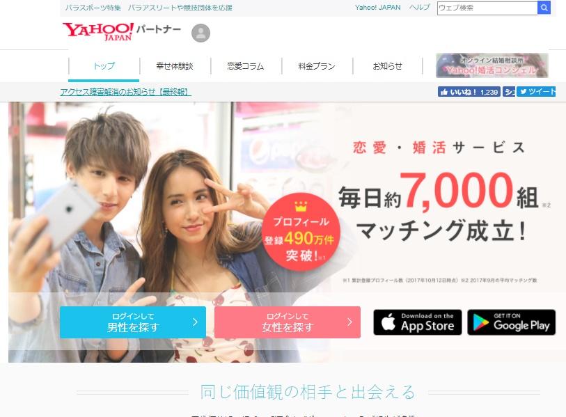 【Yahoo!パートナー】イメージ画像
