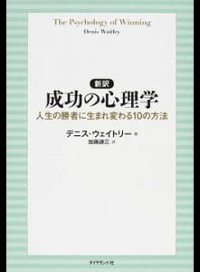 成功の心理学~デニス・ウェイトリー&加藤諦三~