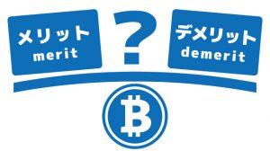 ビットコインのメリット&デメリットのイメージ画像