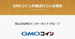 GMOコインWEBサイトのキャプチャー画像