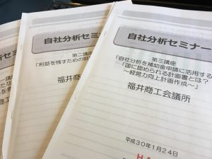 福井商工会議所の自社分析セミナーのレジュメ画像