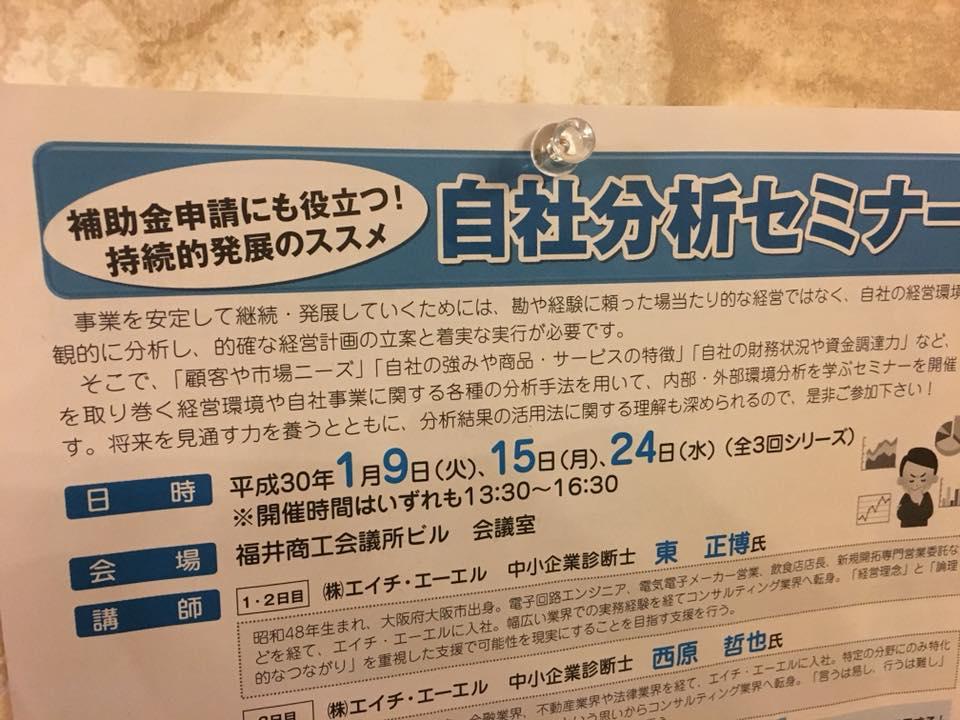 福井商工会議所の自社分析セミナーのチラシ