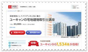 ユーキャンの宅建講座 トップページキャプチャー画像