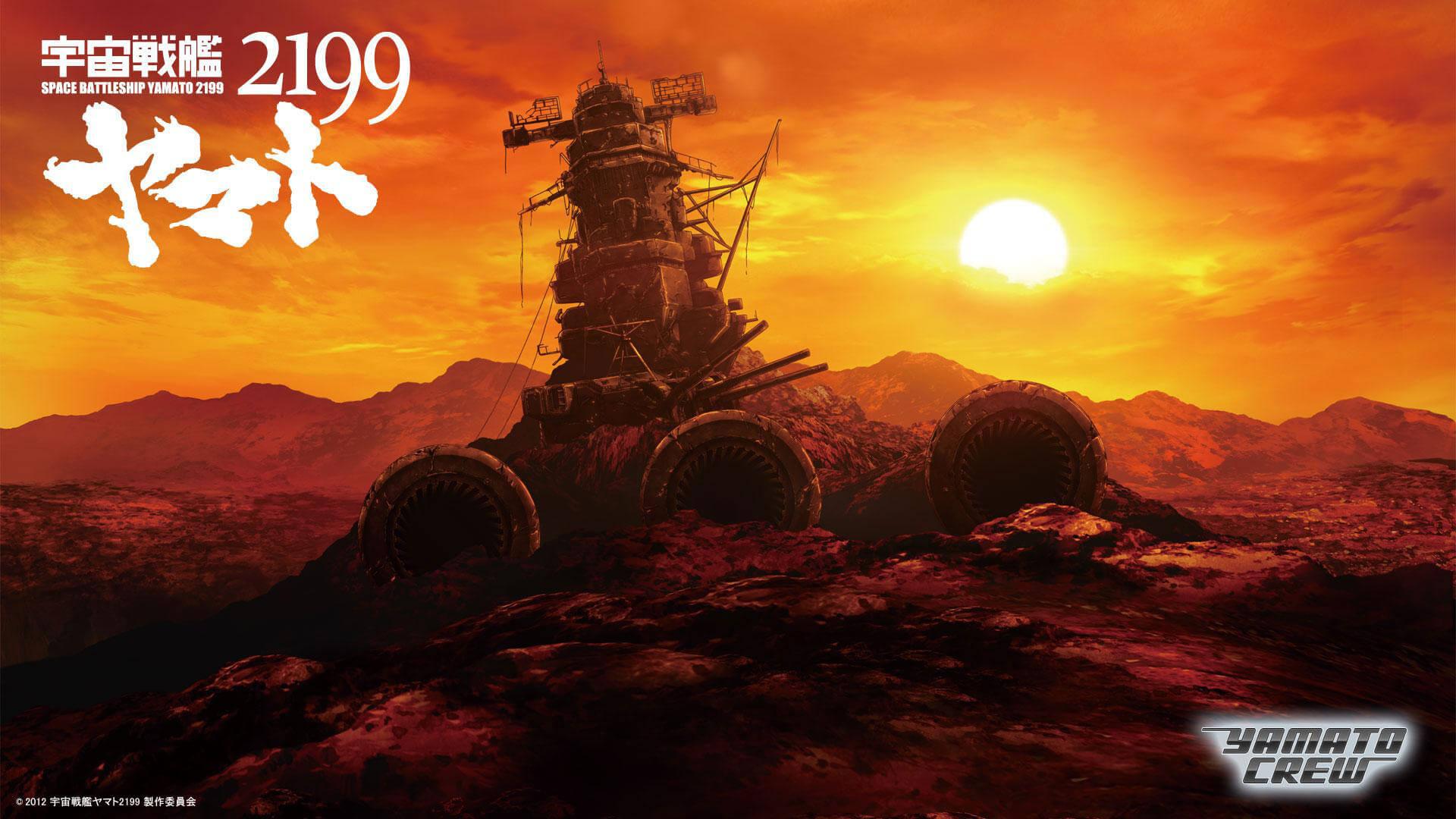 地中に埋もれている宇宙戦艦ヤマト