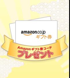 Amazonギフト券プレゼントのご案内