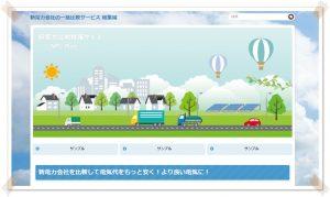 新電力会社の比較情報サイト「NPCプラン」のキャプチャー画像