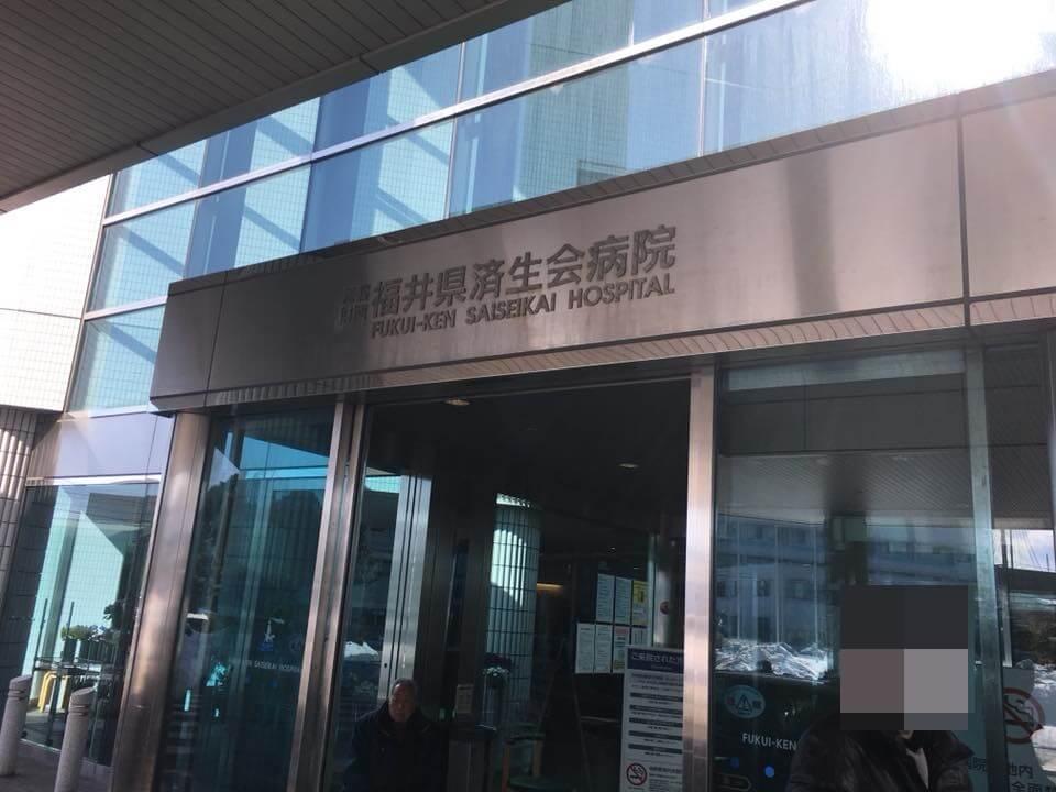 済生会病院の玄関画像
