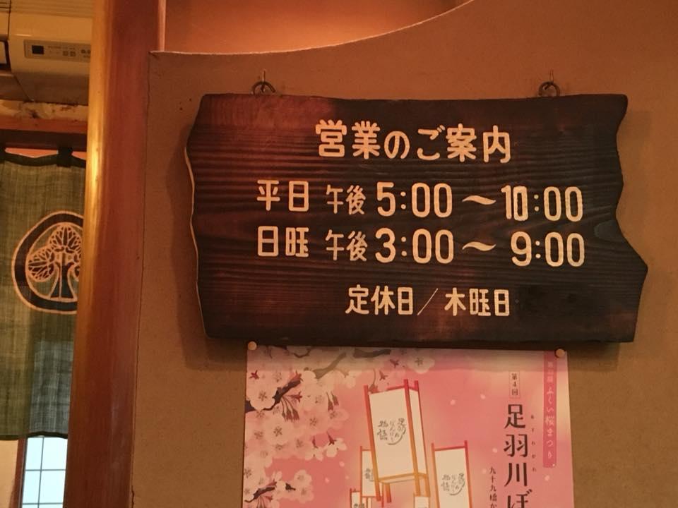 福井の納豆料理専門店「葵」の営業時間案内