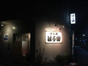 福井市照手のお寿司屋さん「はら田」