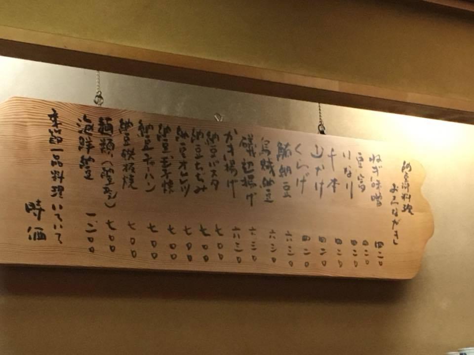 福井の納豆料理専門店「葵」のメニュー