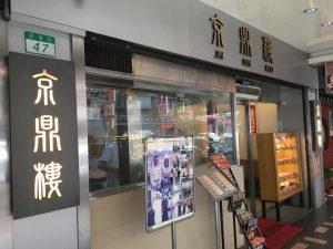 台湾のしゅうまいで有名なお店