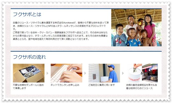 株式会社Kurokawaの「フクサポ」