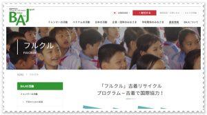 認定NPO法人ブリッジエーシアジャパンの「フルクル」