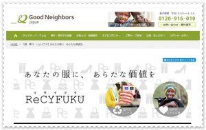 国際NGOグッドネーバーズ・ジャパン「リサイフク」