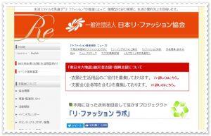 一般社団法人 日本リ・ファッション協会