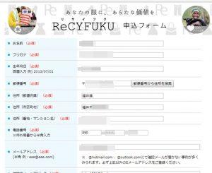 リサイフクの申し込み画面