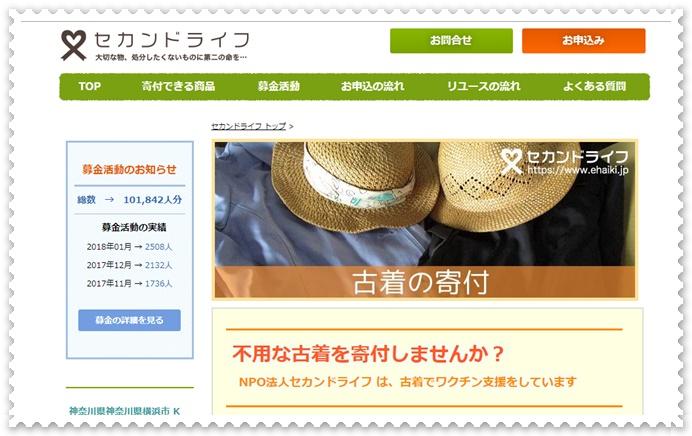 セカンドライフのTOPページ画像