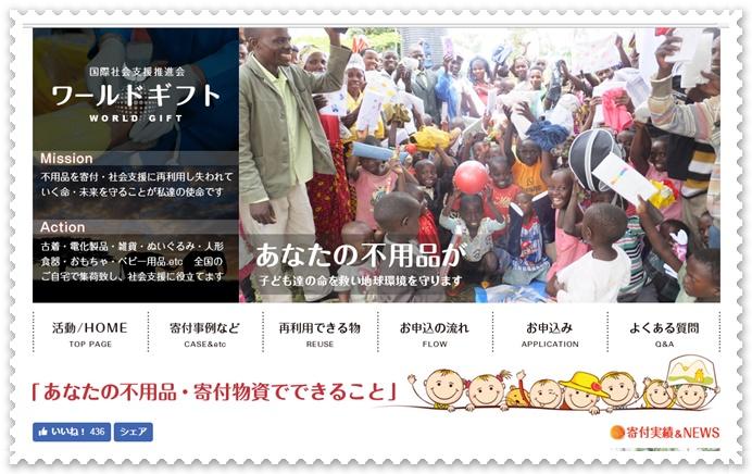 国際社会支援推進会「ワールドギフト」