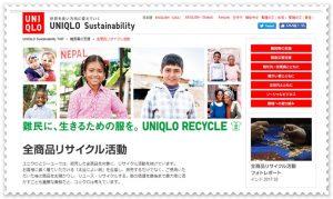 ユニクロのリサイクルサービス案内