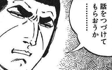 ゴルゴ13のセリフ「話を続けてもらおうか」イメージ画像