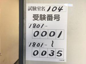 10月21日の宅建試験の受験番号 イメージ画像
