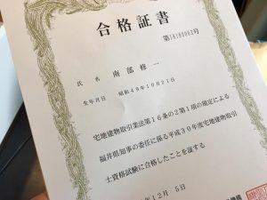 宅建士資格試験の合格証書 画像