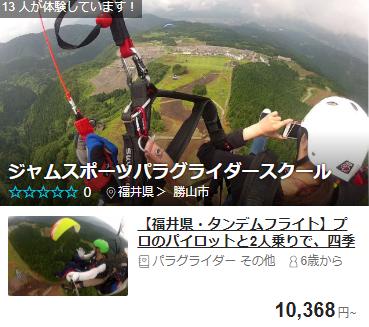 アソビューで検索した福井県の遊び場イメージ画像