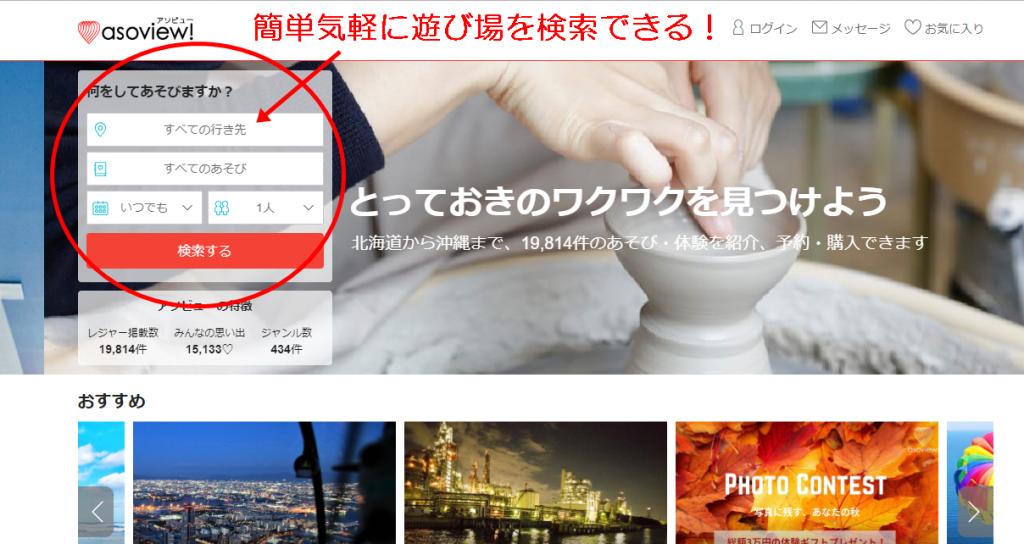 アソビューのサイトTOP画像
