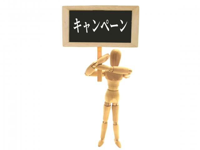 キャンペーン案内イメージ画像