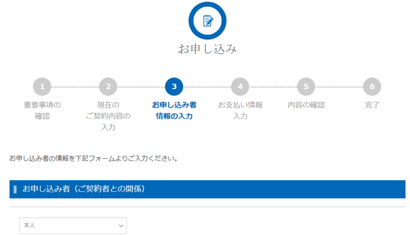 LOOOPでんきの申し込み画面イメージ画像