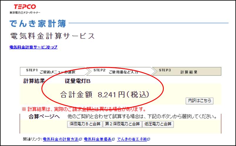 東京電力エナジーパートナーのでんき家計簿(電気料金比較シミュレーション)のキャプチャー画像