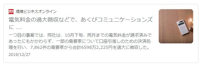 あくびコミュニケーションズのニュース